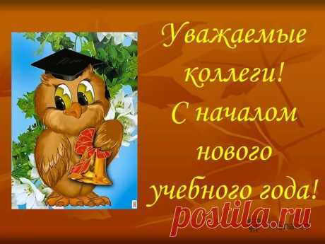 поздравление с началом учебного годаКОЛЛЕГ в прозе: 14 тыс изображений найдено в Яндекс.Картинках