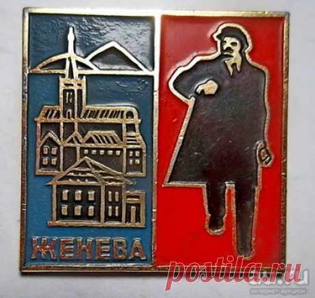 Значки - Ленин в Женеве. 1980 год. — купить в Москве. Юбилейные на интернет-аукционе Au.ru