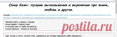 Omar Hayam: las mejores declaraciones y las expresiones sobre la vida, el amor y otro. | paers.ru
