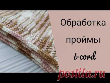 Обработка ПРОЙМЫ полым шнуром (техника i-cord)