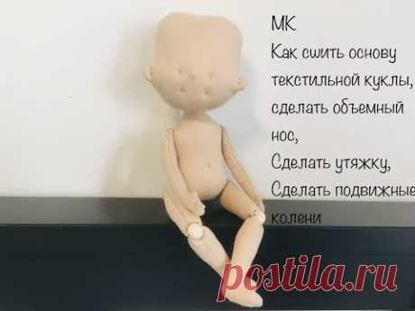 Текстильная кукла МК |Кукла с объемным носом | основа куклы | textiel doll