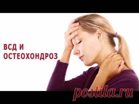 ВСД (вегето-сосудистая дистония) и остеохондроз