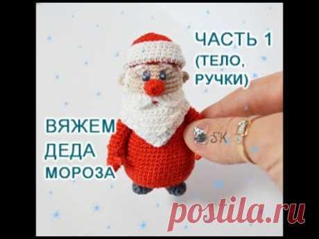 """Как вязать Деда Мороза? Мастер-класс -1 """"Дед Мороз крючком"""" от Каревой Светланы"""