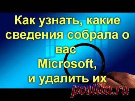 Как узнать, какие сведения собрала о вас Microsoft, и удалить их
