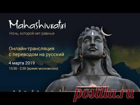 Махашиваратри 2019 — Прямая трансляция на русском