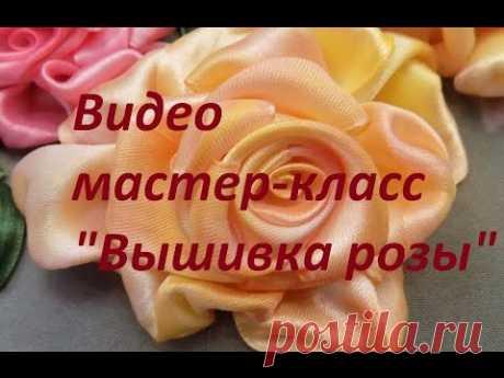 """Видео мастер-класс """"Вышивка розы"""". Разживалова Наталья"""