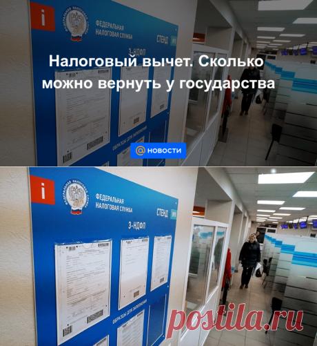 ТАБЛИЦА ВОЗВРАТА ДЕНЕГ ЕЖЕМЕСЯЧНО, ЛЮБЫМ СОЦИАЛЬНЫМ КАТЕГОРИЯМ НАСЕЛЕНИЯ-Налоговый вычет. Сколько можно вернуть у государства - Новости Mail.ru