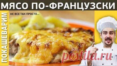 МЯСО ПО ФРАНЦУЗСКИ / Рецепт от Покашеварим / Выпуск 185