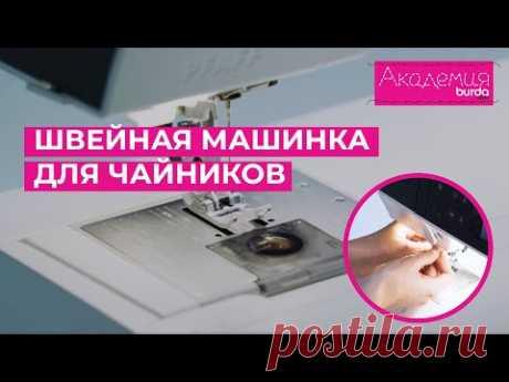 Как заправить швейную машинку: видеоурок для начинающих