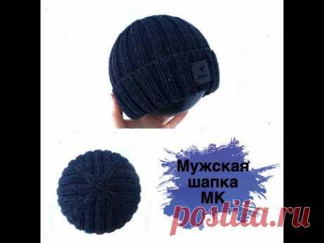 Мужская шапка резинкой 2х2 с крестообразной макушкой по голове. Вяжем для мужчин и мальчиков.