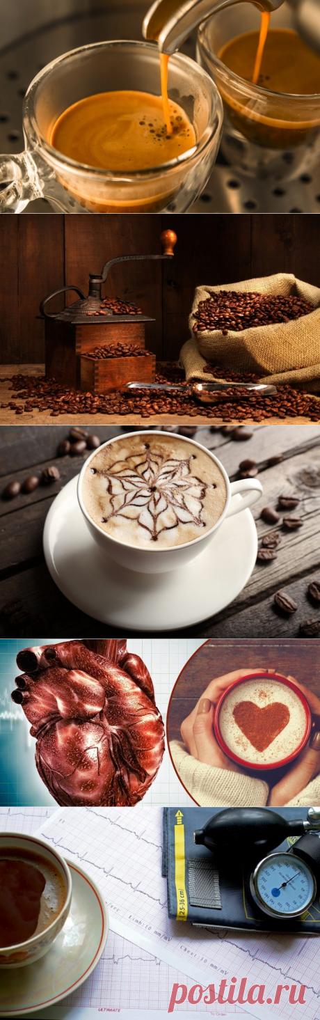 Кому пить кофе вредно / Будьте здоровы