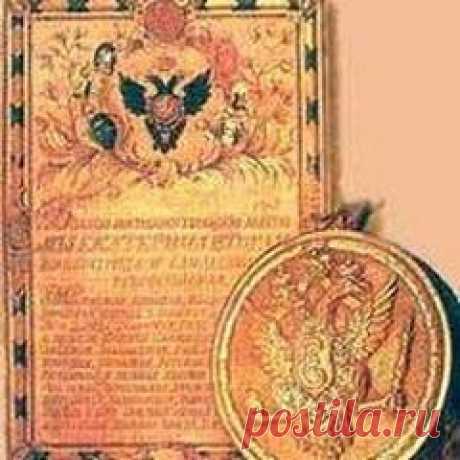 Сегодня 02 мая в 1785 году В России издана «Жалованная грамота дворянству» и «Жалованная грамота городам»