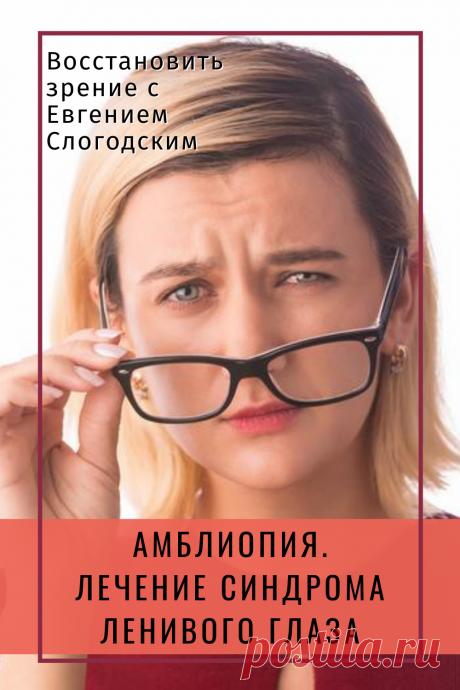 Амблиопия Синдром ленивого глаза Восстановление улучшение исправление зрения Эффективное лечение амблиопии симптомы причины диагностика степени Безоперационная коррекция зрения Упражнения гимнастика при амблиопии тренажёр для глаз Профилактика Почему портится зрение что делать методы лечения очки Амблиопия у детей Хорошее зрение Глазные болезни Здоровье глаз Как сохранить зрение без операции Заболевания глаз Ухудшение нарушение зрения Как проверить и как лечить амблиопию у детей взрослых