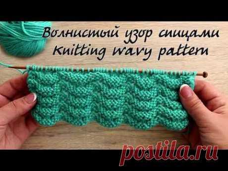 Волнистый узор спицами  |Knitting wavy pattern