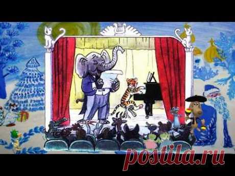 Песенка для карнавала (ПЛЯЦКОВСКИЙ М. С.) Сказка/слушать/смотреть мультфильм/