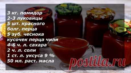 Вкуснейший кетчуп по рецепту моей свекрови. Свекровь плохого не посоветует. | Ох и вкусно | Яндекс Дзен