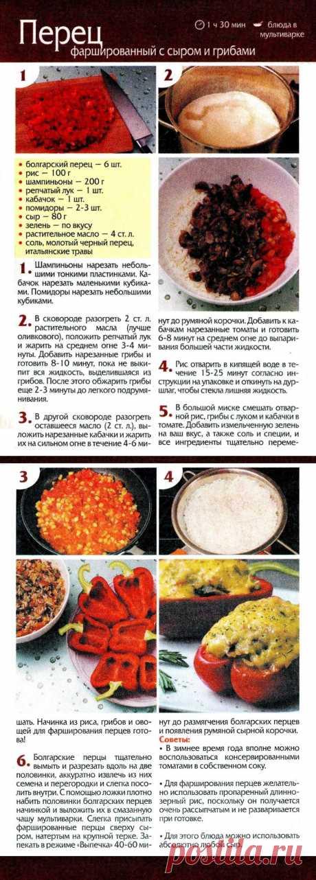 Перец фаршированный с сыром и грибами (в мультиварке)