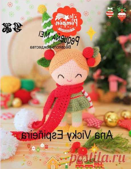 Рождественская кукла крючком с пошаговым МК по вязанию Вязаная рождественская кукла крючком от автора Ana Vicki Espineira и переводом замечательной Галины Хабалкиной. Пошаговая схема вязания девочки с