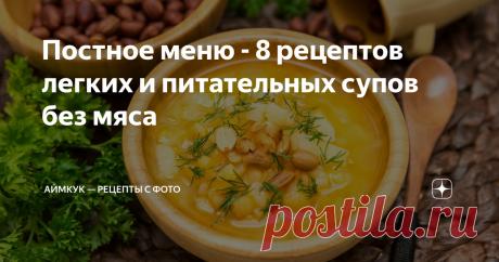 Постное меню - 8 рецептов легких и питательных супов без мяса