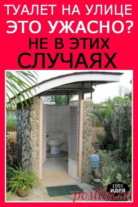 Туалет на улице — это ужасно? не в этих случаях! | Тысяча и одна идея