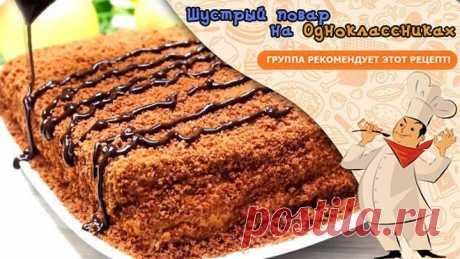 25 минут и Вкуснющий Торт готов, ВМЕСТЕ С ВЫПЕЧКОЙ!