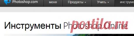 Онлайн-редактор фотографий - Бесплатный Photoshop онлайн | Photoshop.com