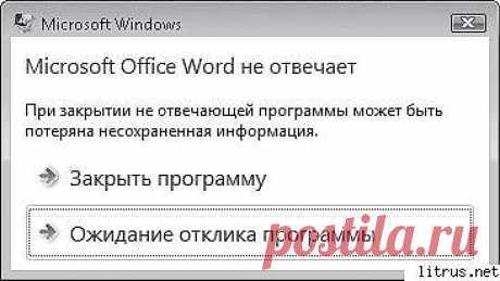 Иногда программа может отказаться закрыться. Когда такое случается, вы можете заставить ее закрыться, используя диспетчер задач (Task Manager) : ...
