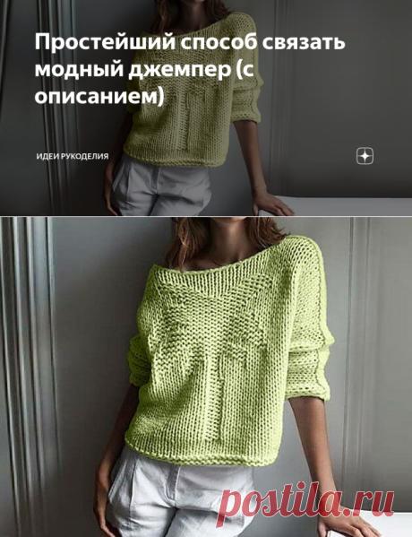 Простейший способ связать модный джемпер (с описанием) | Идеи рукоделия | Яндекс Дзен