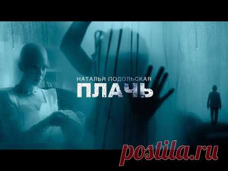 Скачать клип Наталья Подольская - Плачь бесплатно