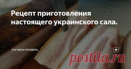 Рецепт приготовления настоящего украинского сала. Как правильно выбрать и засолить сало?