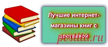 Лучшие интернет-магазины книг с доставкой Источник:  https://blog-citaty.blogspot.com/2020/02/internet-book.html  #цитата #цитаты #Blog_citaty