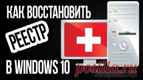 Как восстановить реестр в Windows 7 и Windows 10 Если кто не знает, во всех операционных системах Windows имеется такая штука, как системный реестр. Его повреждение, например, вследствие воздействия вирусов или неосторожных действий со стороны самог...