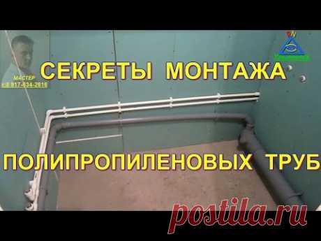 Секреты монтажа полипропиленовых труб. Мастер класс для новичков
