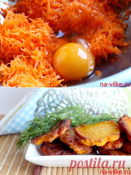 Морковные котлеты (оладьи)