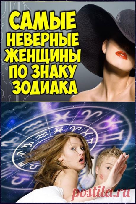 Самые неверные женщины согласно знаку Зодиака