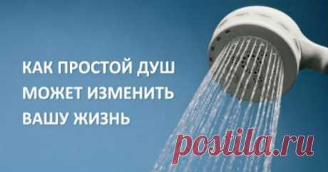 Как простой душ может изменить вашу жизнь.
