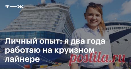 Личный опыт: я два года работаю на круизном лайнере И заработала больше двух миллионов рублей