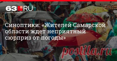Синоптики: «Жителей Самарской области ждет неприятный сюрприз от погоды» В Самарской области объявили штормовое предупреждение из-за жары.