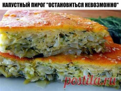 """Кулинария>Капустный пирог """"Остановиться невозможно""""."""