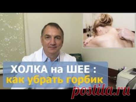 Widow gorbik how to clean. Withers, the cone on a neck - how to get rid. The hump, sticks out a vertebra on a neck - it is osteochondrosis or adjournment of salts? The Vorotnikovy zone sleep...