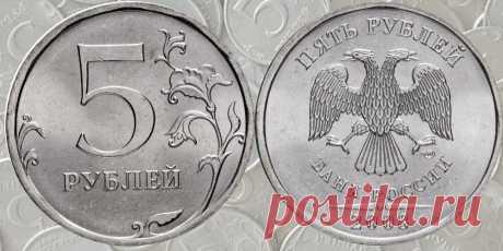 Варианты 5 рублей 2008 года, которые дорого стоят. Как отличить? | Монеты России и СССР | Яндекс Дзен