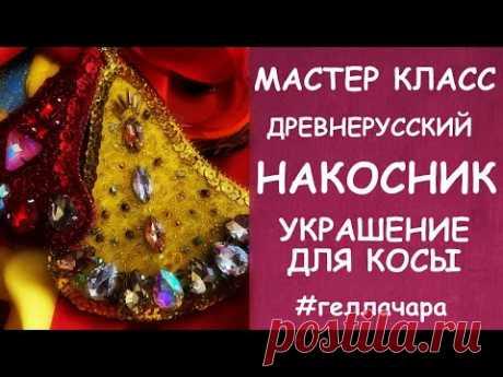 DIY СТАРОРУССКИЙ КОСНИК УКРАШЕНИЕ ДЛЯ КОСЫ МАСТЕР КЛАСС