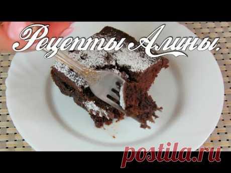 Самый вкусный Шоколадный , Влажный Пирог с черносливом.Рецепты Алины. - YouTube Самый вкусный десерт Шоколадный, Влажный Пирог к Чаю.Рецепты Алины.Шоколадный пирог с черносливом и коньячной пропиткой. Любите шоколад? А шоколадные пироги ? И чтобы он был влажным, сочным, вкусным. А как вкусно шоколад с черносливом ! Ароматный , слышишь ванилин и нотки коньяка ! И пусть мир подождет ! #рецепт#пирог#шоколадный пирог