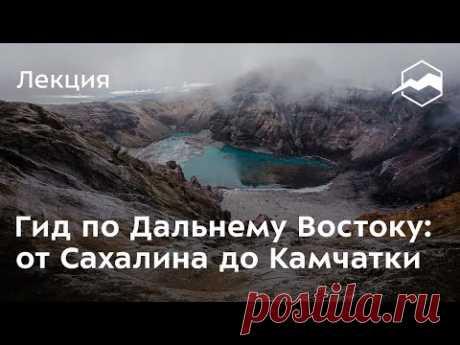 Гид по Дальнему Востоку: от Сахалина до Камчатки