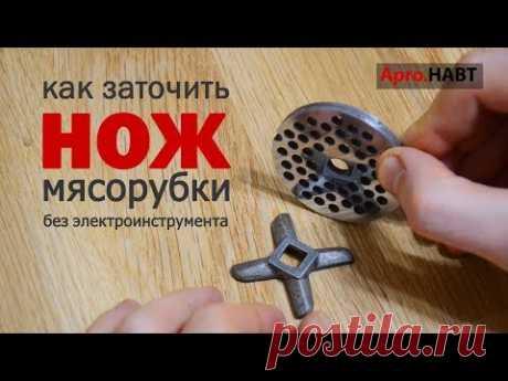 Как легко наточить ножи для мясорубки без использования специального инструмента