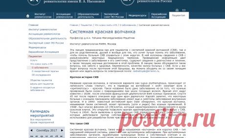 Системная красная волчанка | НИИ Ревматологии имени В. А Насоновой