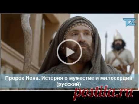 Пророк Иона. История о мужестве и милосердии (русский)