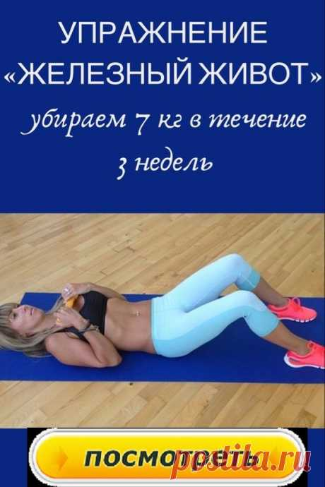 Отличное упражнение для плоского живота