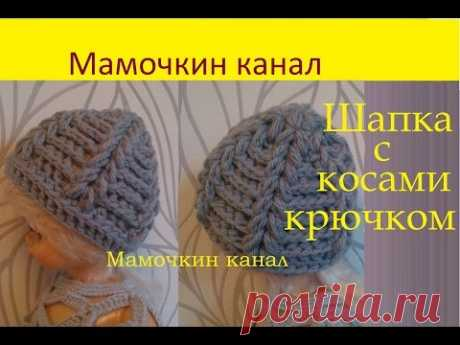 Шапка с косами крючком Пышными столбиками Crochet Puff Stitch Hat - YouTube
