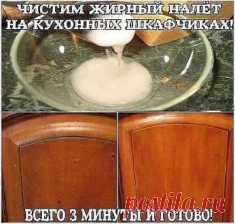 Как навести идеальную чистоту в вашем доме.   Простые и доступные решения. СОВЕТ 1 : Как отчистить кухню от жирного налета. Вам потребуется сода и подсолнечное масло (1,5:1), развести как сметану, средней густоты. Этот скраб наносите мягкой тканью на загрязненную деревянную поверхность кухни и небольшим усилием оттираете жировой налет (особенно пачкаются шкафчики над плитой), далее протираете все остальное от осевшей пыли. И ВСЁ!